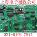 长宁区手机电路板回收,上海靳亨物资回收公司