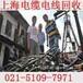 花桥镇收购电缆线昆山花桥废铜回收专业公司