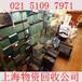 长宁区收购电子芯片回收废旧电子线路板电话