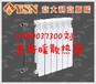 意斯暖UR-7005暖氣片招商批發工程專用