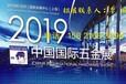 2019上海科隆五金展