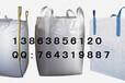 UN危险品吨袋-厂家直销化工专用危包集装袋