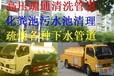 南京市管道马桶疏通抽粪抽泥浆抽污水清理池塘管道清洗