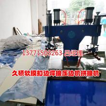 江苏常州久硕软膜天花扣边焊接机2M推台PVC透明胶条烫边机图片
