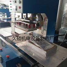 高周波高频机吸塑双泡壳包装封口热合机压边机图片