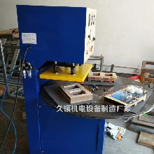厂家直销PVC吸塑泡壳热合机纸卡泡壳自动封口机图片