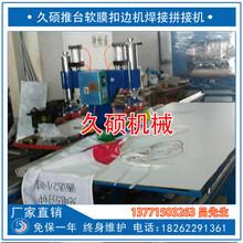 专业生产全套软膜广告灯箱扣边焊接机UV软膜天花压边机图片