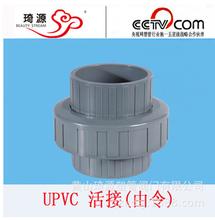 纯UPVC管材管件琦源生产直销实惠有保证经典给水管外径630