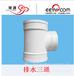 日标高品质琦源UPVC环保用水管-质量超好90度弯头白色弯头