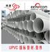 市政用水管排水25存大口径UPVC给水管海口批发商90度弯头白色弯头22.5度弯头45度弯头