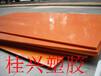 橘紅色電木板布紋板A級電木板環氧棒
