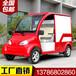 电动消防巡逻车厂家直销2座微型电瓶消防车价格