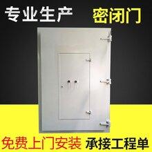 广西南宁制作,防潮密闭门,钢质密闭门生产厂家图片