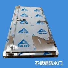 东莞防水密闭门生产厂家,室内钢制防水门加工厂家图片