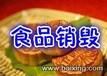 上海食品焚烧销毁在哪,浦东御桥垃圾食品焚烧站,上海的焚烧站在哪
