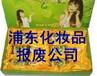 上海預約過期化妝品焚燒中心,松江一站式化妝品處理服務
