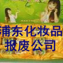 上海预约过期化妆品焚烧中心,松江一站式化妆品处理服务