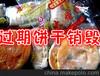 上海有专门的销毁公司吗,奉贤区过期食品红?#21697;?#28903;中心