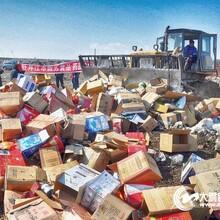 各类各种过期食品销毁,青浦区预约食品销毁联盟图片