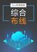 黃浦區企業it外包公司黃浦區網絡維護維修公司IT外包