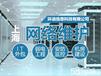 上海IT外包服務商楊浦IT外包服務商