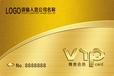 泰安做会员卡充值卡储值卡VIP贵宾卡