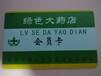 泰安会员卡制作做会员卡VIP卡积分卡冲充储值卡