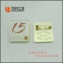 开业庆典纪念章纪念礼品徽章深圳工厂免费设计图片
