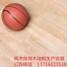 篮球场运动木地板厂家运动实木地板实木运动地板价格图片
