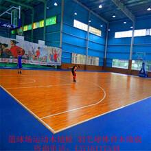室内体育运动木地板价格篮球场馆健身房专用实木体育地板厂家图片