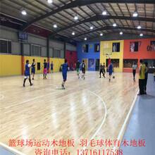 运动木地板厂家篮球实木运动地板安装室内体育馆运动木地板价格图片