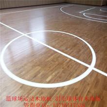 淮南体育木地板销售,羽毛球实木运动地板安装图片