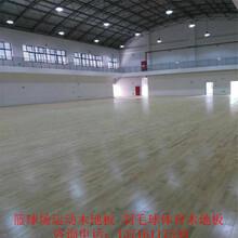 昌吉州篮球木地板规格,羽毛球实木运动地板规格图片