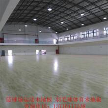 民乐县室内篮球体育地板安装,羽毛球实木运动地板安装图片