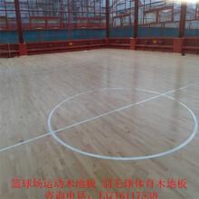 唐山市室内学校篮球场运动木地板厂家实木羽毛球体育地板价格图片