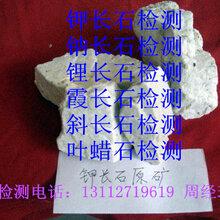 佛山钾长石化验白度检测图片