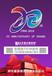 长春紫名都装修公司2017跨年盛典感恩回馈全国联动