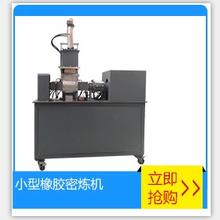 检测密炼机、橡胶设备-东莞市正工小型密炼机厂图片