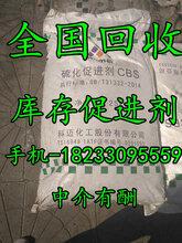 回收促进剂回收硫化促进剂回收科迈促进剂CBS价格高图片