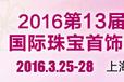 2016第13届上海国际珠宝首饰展览会