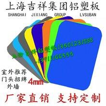 中國吉祥鋁塑板批發廠家,鋁塑板批發廠家圖片