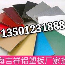 吉祥家美铝塑板,北京铝塑板,上海铝塑板
