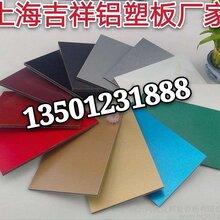 东方吉祥铝塑板厂家,上海铝塑板厂家
