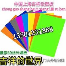 福州铝塑板,山东临沂铝塑板,临沂铝塑板厂家