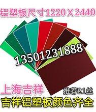 上海吉祥铝塑板厂家上海吉祥铝塑板铝塑板