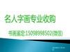杭州拱墅區收購童中燾名人名家字畫
