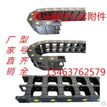 现货机床工程尼龙拖链桥式拖链封闭式拖链内径45X65外径66X98各种型号拖链均有现货图片