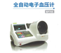 供应韩国BP-705全自动电子血压计