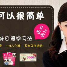 天津日语培训留学机构哪家好日语初级培训班