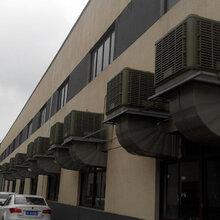 西湖三墩安装水空调冷风机价格丁桥安装冷风机水空调通风管道湿帘墙负压风机图片